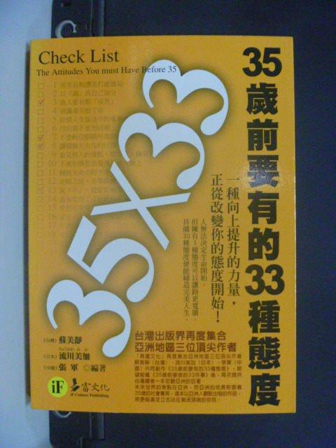 【書寶二手書T9/財經企管_GLR】35歲前要有的33種態度_蘇美靜
