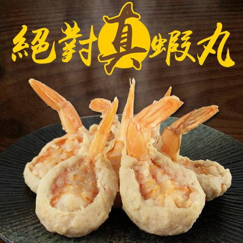 絕對真蝦丸~綜藝大 ,網購美食 王^~韋汝大推~扎扎實實整尾蝦製作,每一口都吃的到真蝦子^