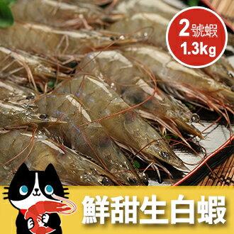 優食網:中南美洲巨無霸大白蝦