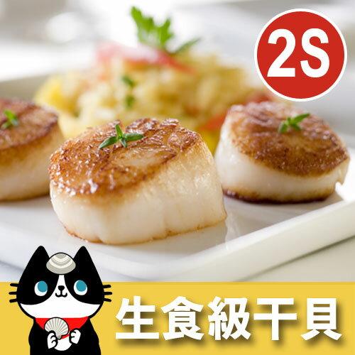 日本生食級干貝2S★每顆都比50元硬幣大,口口大滿足 - 限時優惠好康折扣