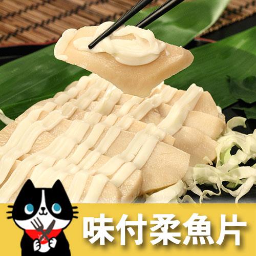 味付柔魚片(約600g  包)