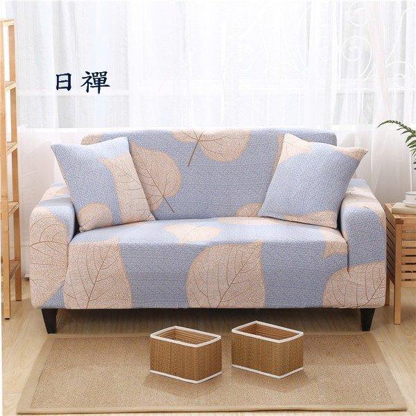 【RS Home】2+3人座14款花色加送抱枕套沙發罩沙發套彈性沙發套沙發墊床墊保潔墊彈簧床折疊沙發 [2+3人座]