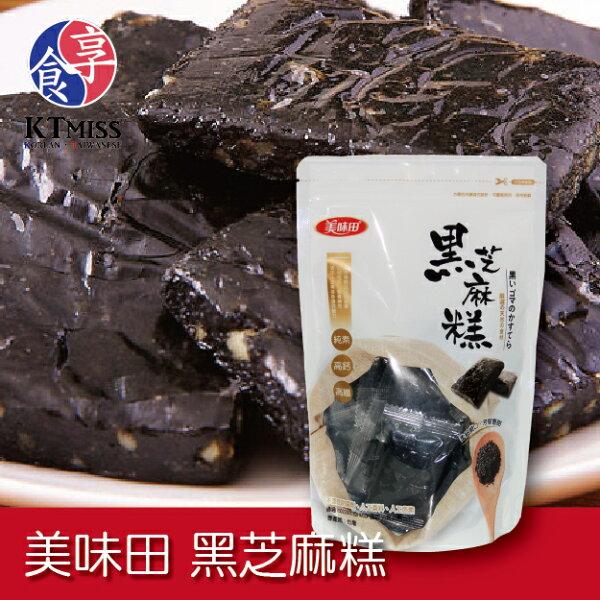 【KTmiss】美味田黑芝麻糕