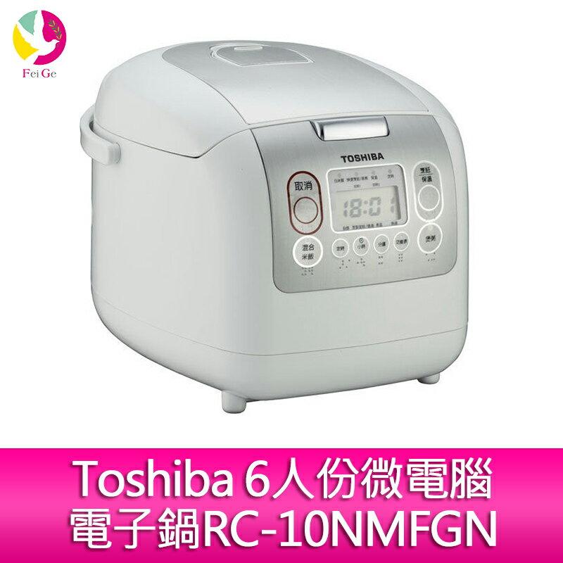 ★下單最高21倍點數送★ 分期0利率  Toshiba 6人份微電腦電子鍋RC-10NMFGN