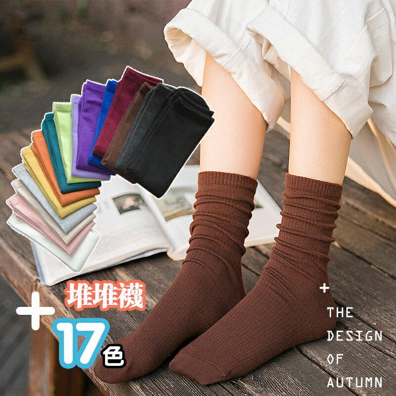 台灣現貨 堆堆襪 日系 長襪 純色 針織襪 韓系 少女襪 百搭 四季 網紅 網美 中筒襪 復古 糖果色 襪子 長筒襪 0
