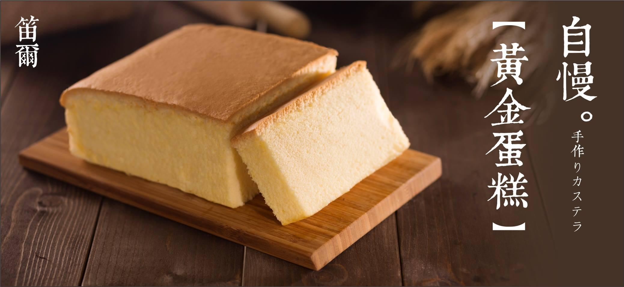 不加水!極濕潤蛋糕體!招牌黃金蛋糕(600g/盒)-笛爾手作現烤蛋糕! 1