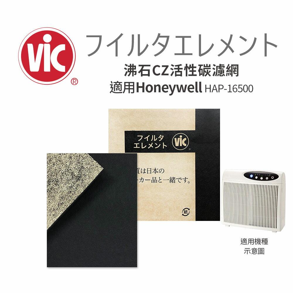 VIC CZ沸石活性碳濾網 適用Honeywell HAP-16500 (10片)