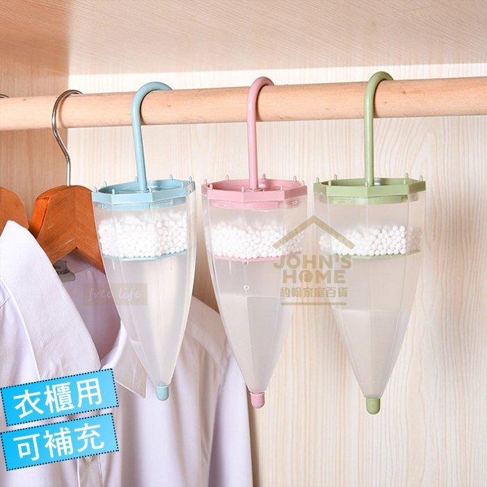 約翰家庭百貨》【DA200】衣櫃用可掛飾傘型除濕盒 掛勾吸濕盒 多用浴室乾燥劑 可替換補充除溼球 隨機出貨