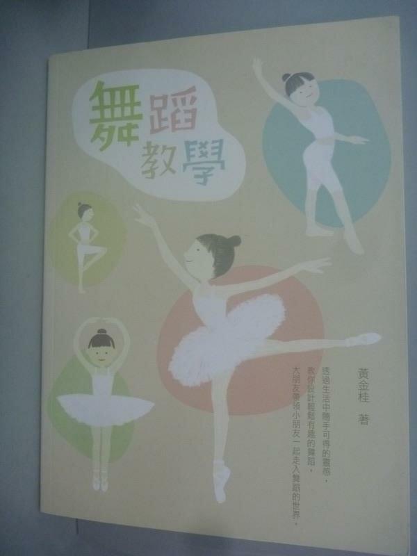 ~書寶 書T3/大學藝術傳播_YIF~舞蹈教學_黃金桂
