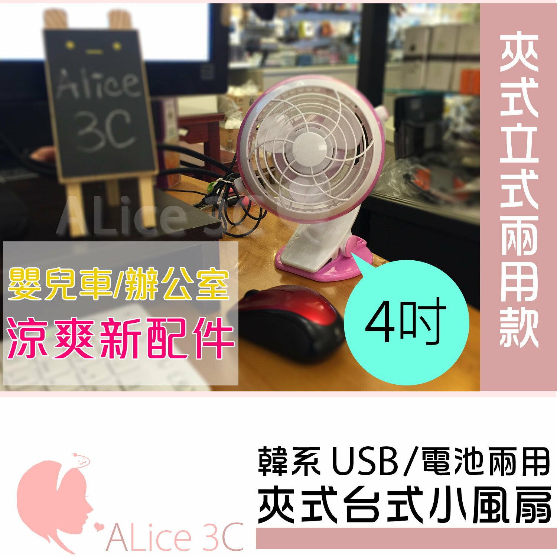 韓系 立式夾式USB小風扇【OA-003】4吋靜音夾扇 360度調整 電風扇 小電扇 嬰兒車可用