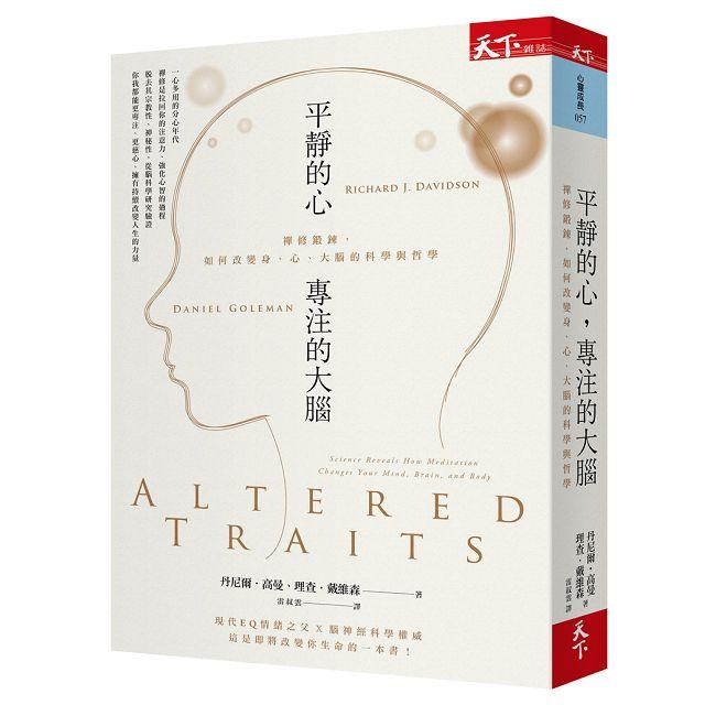 平靜的心,專注的大腦:禪修鍛鍊,如何改變身、心、大腦的科學與哲學 1