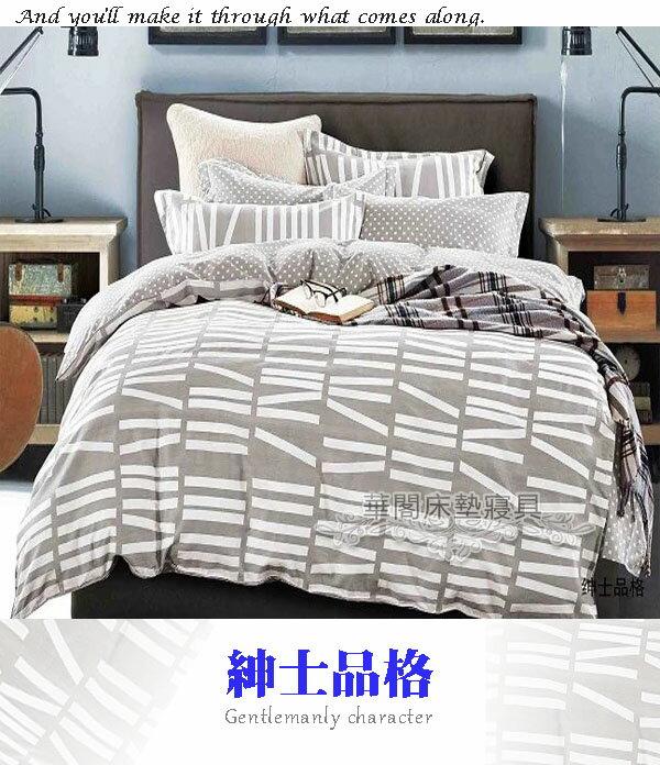 *華閣床墊寢具批發暢貨中心*100%精梳棉─紳士品格.雙人加大床包鋪棉兩用被套組 台灣製造