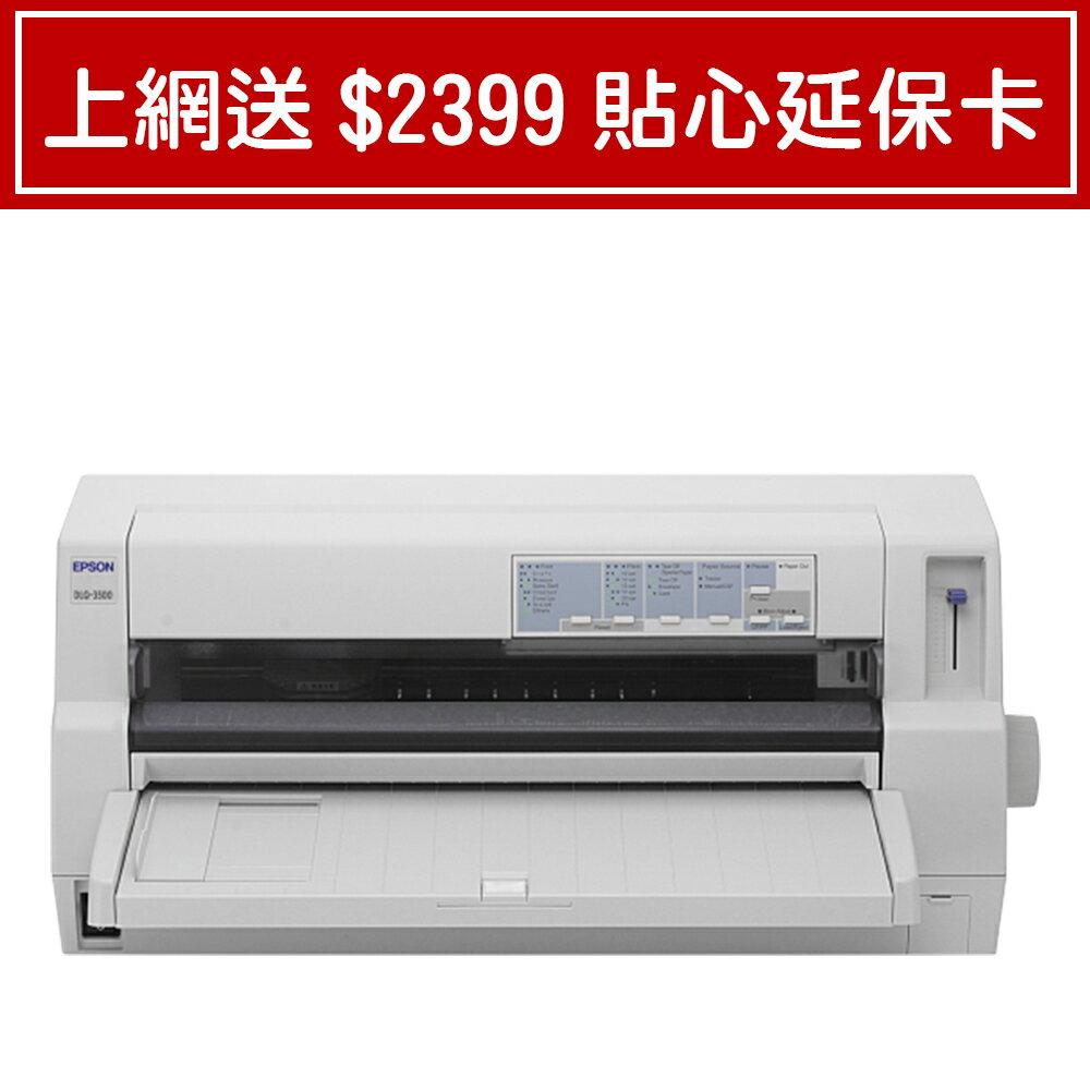 EPSON DLQ-3500C 點陣式印表機(2/1~6/30)