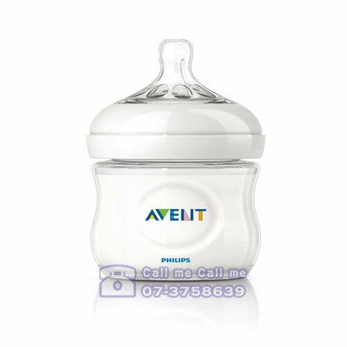 ★衛立兒生活館★新安怡AVENT 親乳感PP防脹氣奶瓶-125ml (單入)