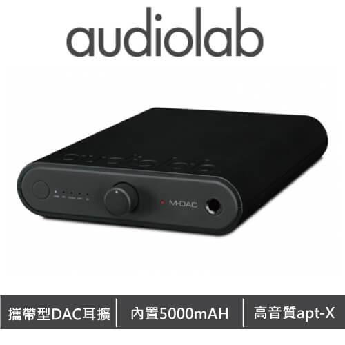 【滿3千,15%點數回饋(1%=1元)】Audiolab 可攜帶型DAC耳擴機 M-DAC-MINI 公司貨 免運 可分期