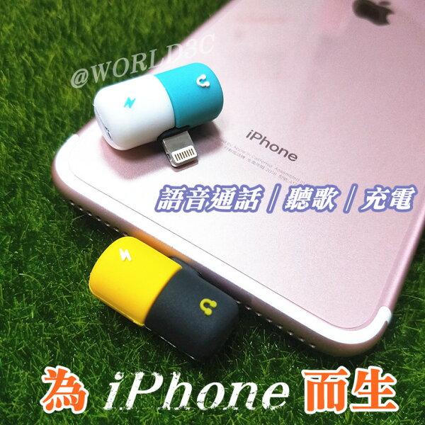 新款超迷你lightning轉接頭音頻轉接頭聽歌通話二合一iPhone78X蘋果轉接器