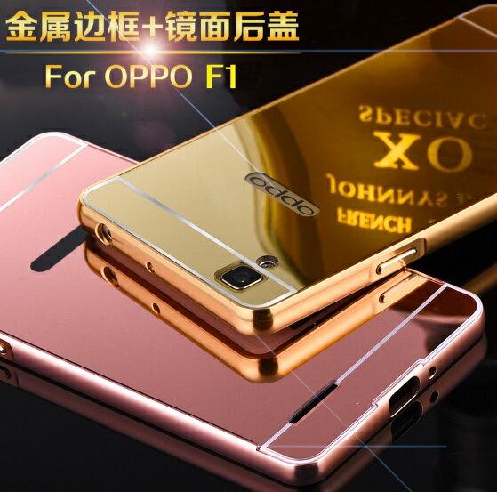 OPPO F1 鏡面金屬邊框+後蓋 手機殼