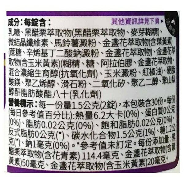 2019新包裝 白蘭氏 黑醋栗+金盞花葉黃素 60錠 / 盒◆德瑞健康家◆ 2