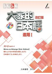 大家的日本語 進階Ⅰ 改訂版(附 CD 1片) 0