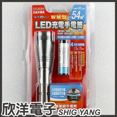 ※ 欣洋電子 ※ 光之圓 智慧型LED充電手電筒 (CY-LR1514) 美國CREE U2 LED、反射杯調焦、全球首創內充式Micro充電接頭