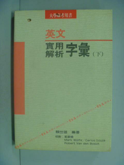 ~書寶 書T3/語言學習_IDW~英文 解析字彙 下 _賴世雄