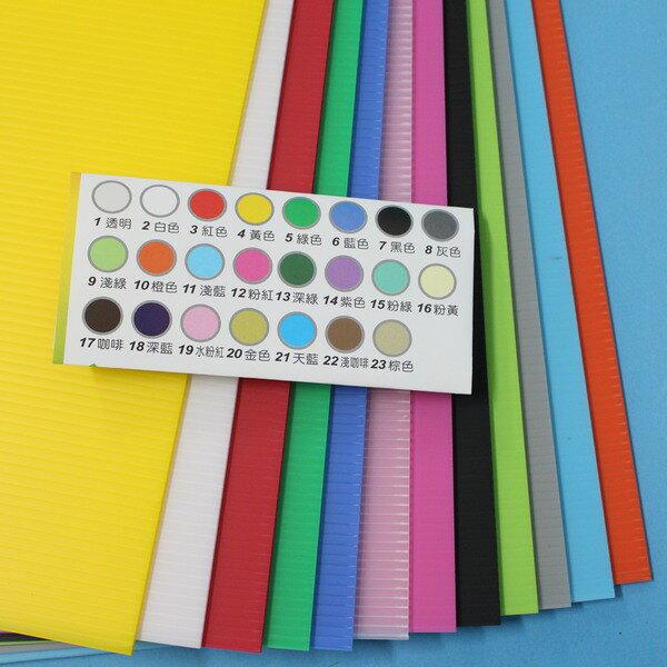 小A4塑膠瓦楞板 PP瓦楞板 厚度3mm廣告板 瓦愣板(混色)200mm x 297mm/一小包5張入{定35}