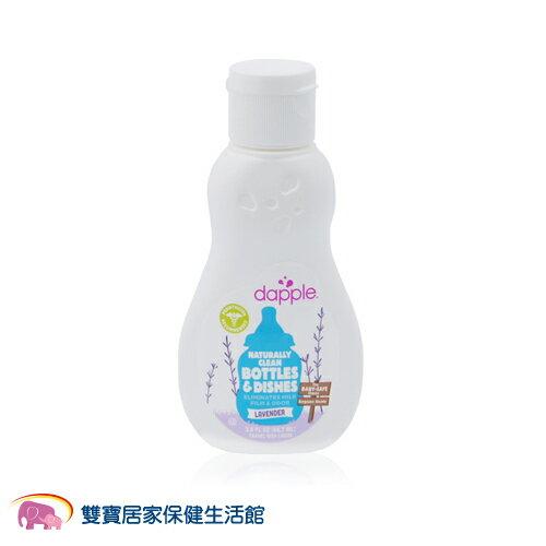 【全新品公司貨】美國Dapple 天然奶瓶及餐具清潔液 薰衣草 90ml(外出用) 奶瓶清潔液 奶嘴清潔液