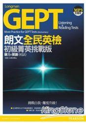 朗文全民英檢初級菁英挑戰版聽力&閱讀(初試,1MP3)