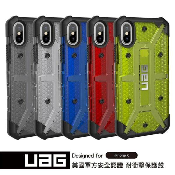 地表最強手機殼UAGiPhoneX超防摔抗衝擊透明系列手機保護殼