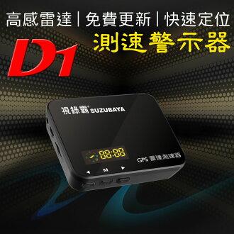 【視錄霸】D1 車速顯示 衛星定位 全頻掃描 安全駕駛 語音警示 測速器 警示器