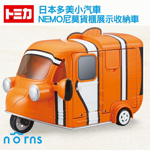 NORNS 【日貨Tomica 海底總動員 NEMO尼莫貨櫃展示收納車】日本多美小汽車 迪士尼玩具車