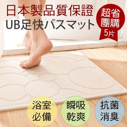 日本製 UCHINO 珪藻土地墊 5片 團購 UB足快バスマット 吸水速乾 調節濕度