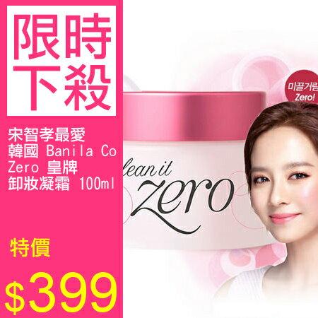 宋智孝最愛 韓國 Banila Co皇牌卸妝凝霜 100ml 皇后頂級版 溫和【N200670】