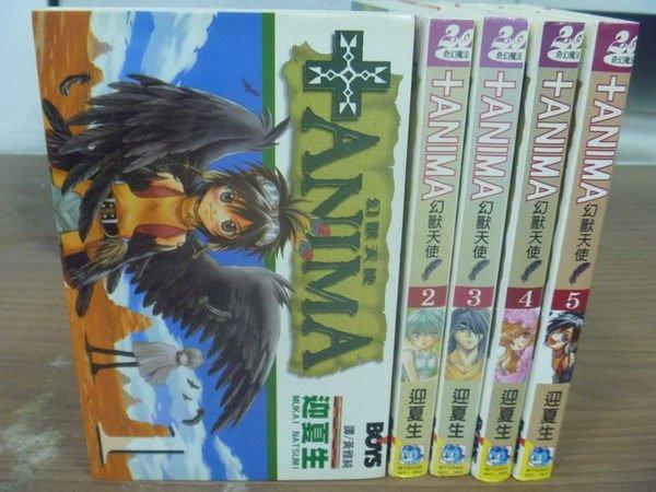 【書寶二手書T7/漫畫書_HHP】+ANIMA幻瘦天使_1~5集合售_迎夏生