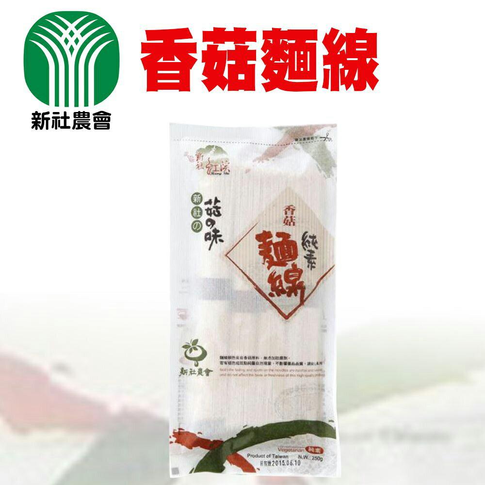【新社農會】香菇麵線-250g-包 (3包一組)