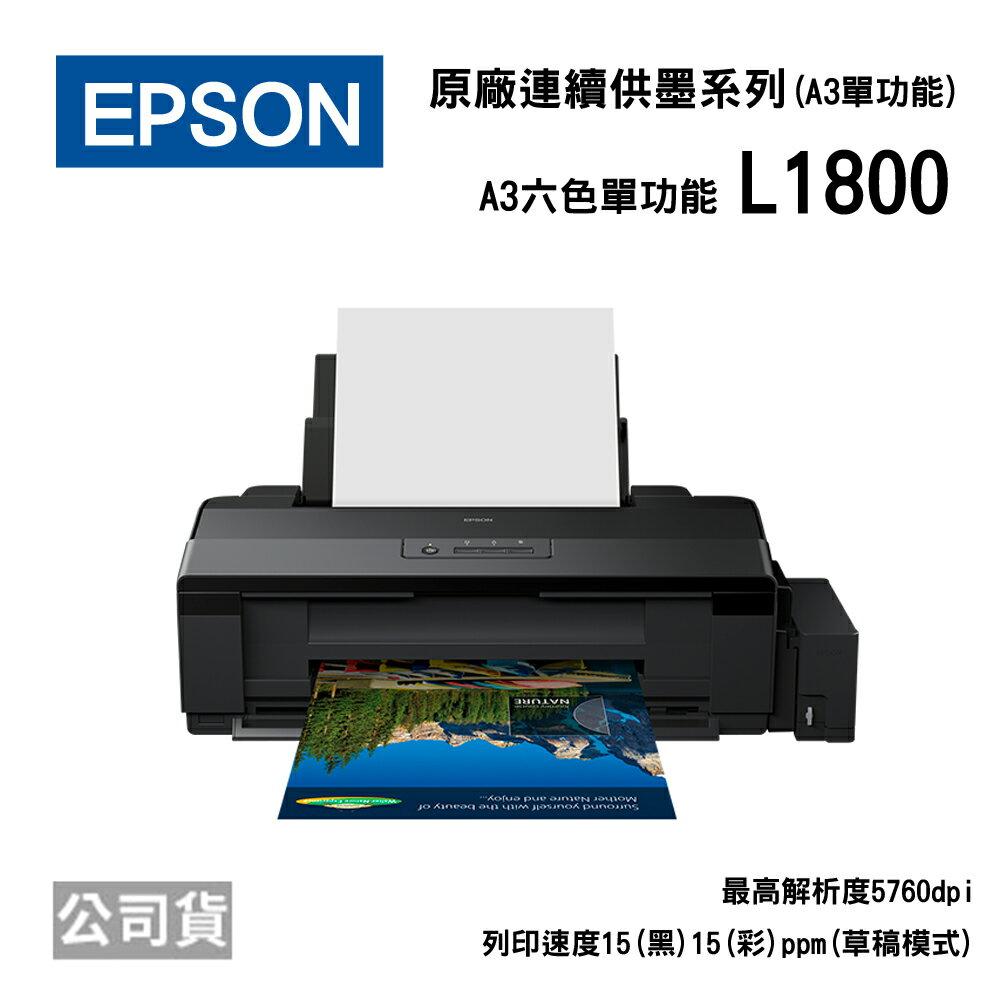 <br/><br/>  EPSON L1800 原廠A3單功能連續供墨印表機<br/><br/>