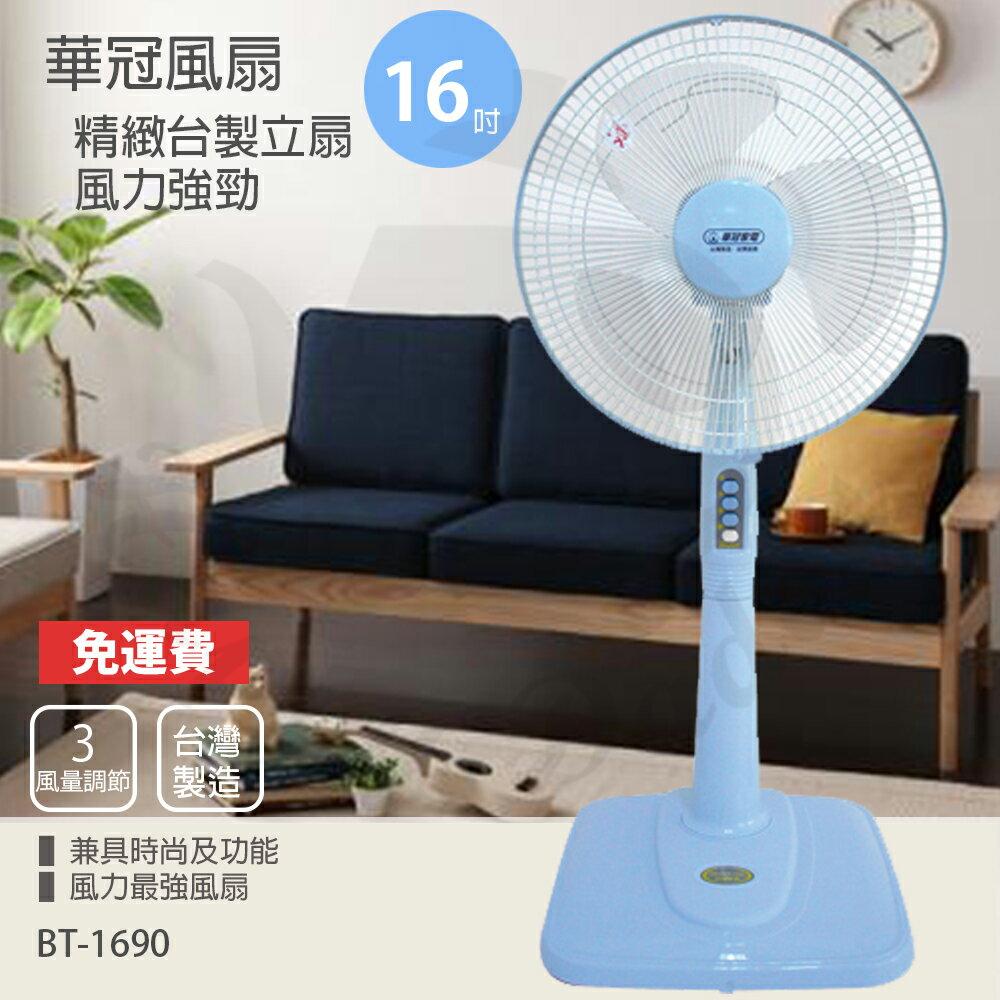 【華冠】MIT台灣製造16吋固定立扇/電風扇/涼風扇BT-1690