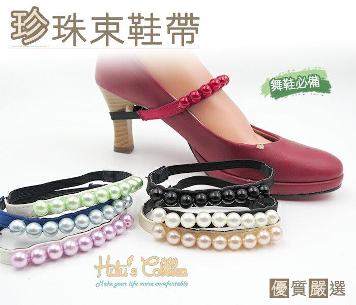 ○糊塗鞋匠○ 優質鞋材 G90 珍珠束鞋帶 舞鞋必備 高跟鞋不脫落 鞋束帶