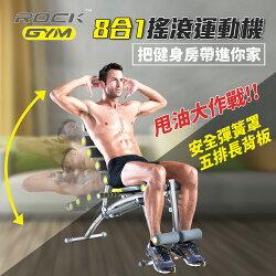 【Rock Gym】8合1搖滾運動機S款  多功型全能塑體健身機  抬腿三段強度背部後仰完全伸展運動五段調節  贈強效拉力繩x2條(洛克馬企業)