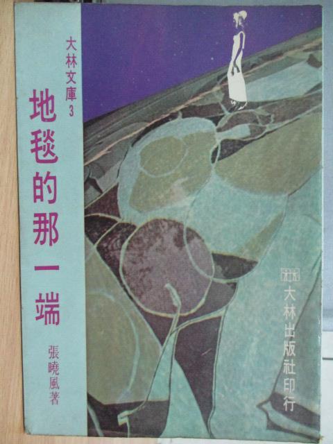 【書寶二手書T1/短篇_KOJ】地毯的那一端_張曉風