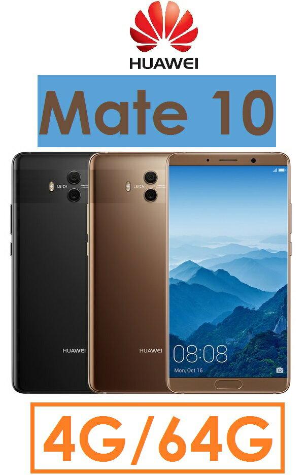 【原廠現貨】華為 HUAWEI Mate 10 八核心 5.9吋 4G/64G 智慧型手機 Mate10●徠卡LEICA(送玻璃貼)