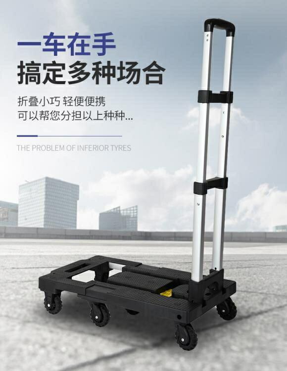 搬運車 行李車搬運手推車拉貨平板車小拖車便攜折疊家用輕便靜音手拉車