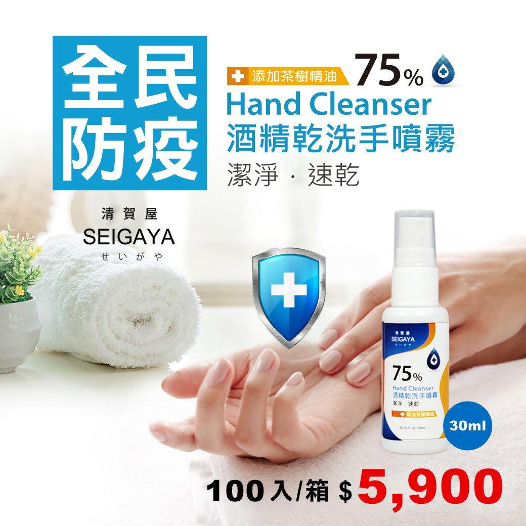 酒精-清賀屋-75%乾洗手噴霧 隨身瓶