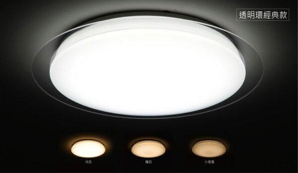 永光照明:旭光★透明環經典款LED56W十段調光調色吸頂燈附遙控器全電壓★永光照明TF