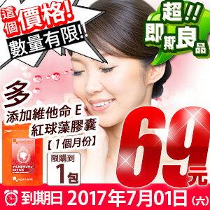 ? 美妝排行榜 主打5 NO.2!! 紅球藻膠囊 (蝦紅素)【約1個月份】 到期日 2017年7月1日