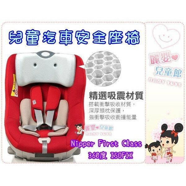 麗嬰兒童玩具館~Nipper First Class 360度 ISOFIX 兒童汽車安全座椅 3
