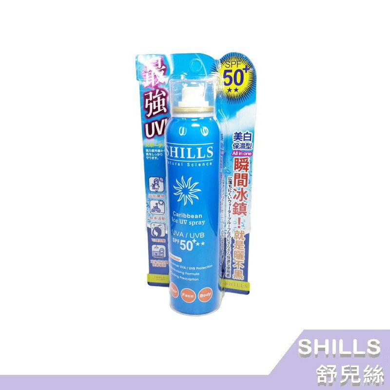 【SHILLS舒兒絲】很耐曬 超清爽美白防曬冰鎮噴霧SPF50+★★180ml 運動藍 RH shop