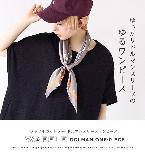 日本e-zakka / 素色短袖長版連衣裙 / 32190-1900080 / 日本必買 代購 / 日本樂天直送(2300) 1