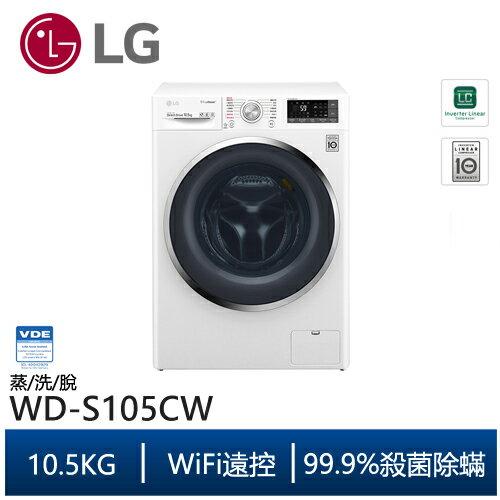 LG 樂金 WD-S105CW WiFi 滾筒洗衣機 蒸洗脫 10.5公斤 另售WT-D200HW