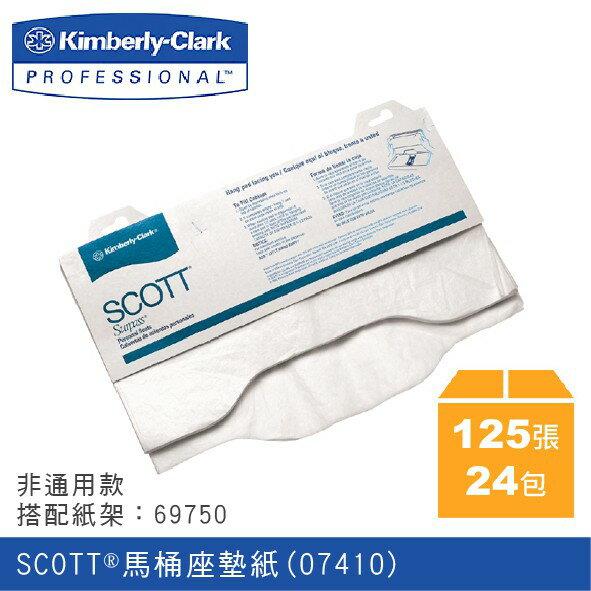可麗舒 SCOTT® 舒潔馬桶座墊紙 07410 (125張/24包/箱)